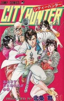 City_Hunter_(Jump_Comics_edition_volume_1)